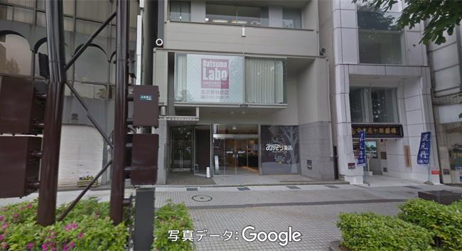 金沢香林坊店|全身脱毛の脱毛サロン・脱毛ラボ